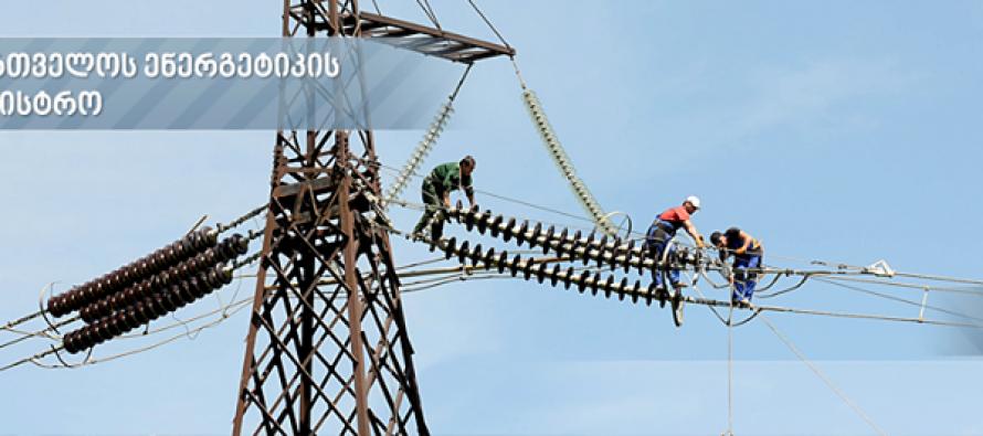 საქართველოს ენერგეტიკის სამინისტრო სპეციალურ განცხადებას ავრცელებს