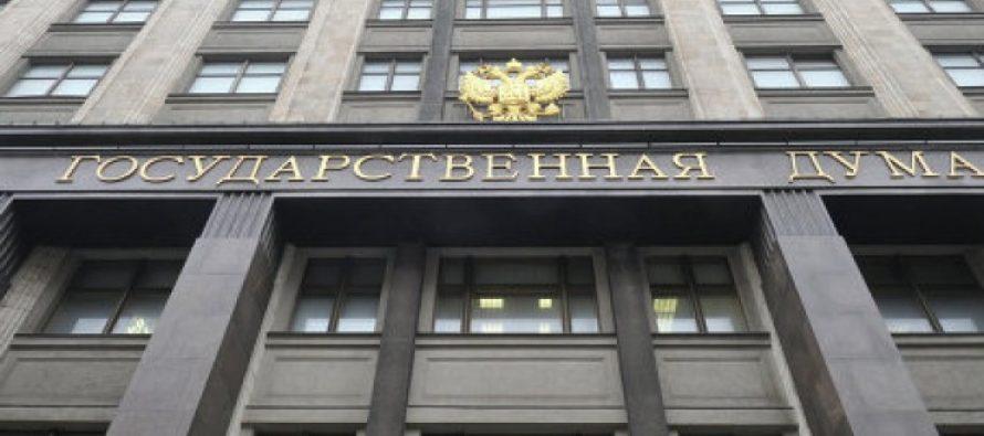 რუსეთის სახელმწიფო დუმამ რუსეთსა და აფხაზეთს შორის ე.წ. შეთანხმების რატიფიცირება მოახდინა