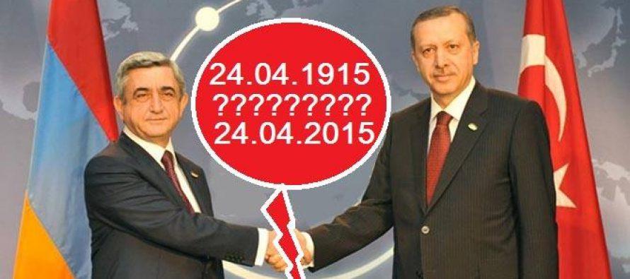 სომხეთსა და თურქეთს შორის ურთიერთობა დაიძაბა