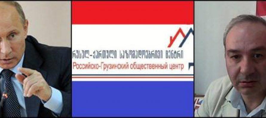 ანდრეი გორჩაკოვის ფონდი და რუსულ-ქართული საზოგადოებრი ცენტრი ერთბლივ ახალ პროექტს იწყებენ