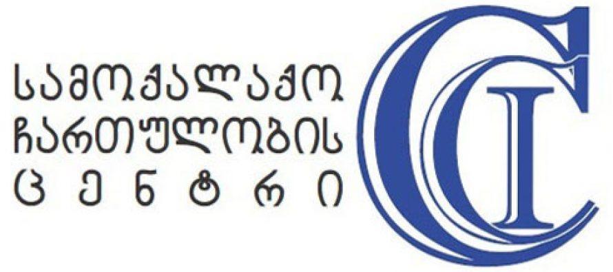 სამოქალაქო ჩართულობის ცენტრი 2012 წლის ამნისტიასთან დაკავშირებით განცხადებას ავრცელებს