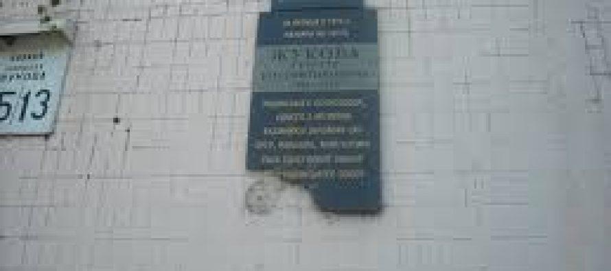კიევში ჟუკოვის მემორიალური დაფა გატეხეს