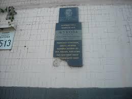 ჟუკოვი