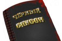 """რუსეთი: პასუხი შეკითხვაზე – რატომ """"შავი სია""""?"""