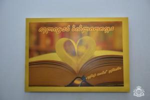 IVLITAS BIBLIOTE