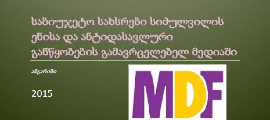მედიის განვითარების ფონდის – MDF ანგარიში