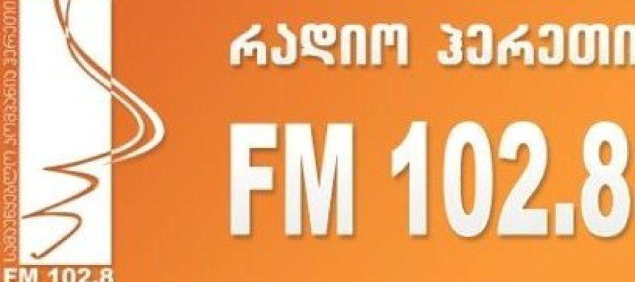 """რადიოსადგური ,,ჰერეთი"""" FM 93.5-ზე იმაუწყებლებს"""