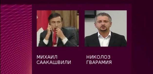 უკრაინული ვებ-გვერდი uareview.in.ua მიხეილ სააკაშვილის სატელეფონო საუბრების ჩანაწერებს ავრცელებს, სადაც ის გიგა ბოკერიას ესაუბრება