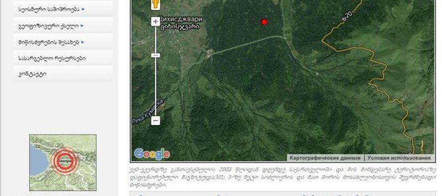 საქართველოში მიწისძვრა დაფიქსირდა, რომლის სიმძლავრემ 3.3 მაგნიტუდა შეადგინა