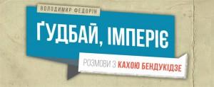 fedorin_book