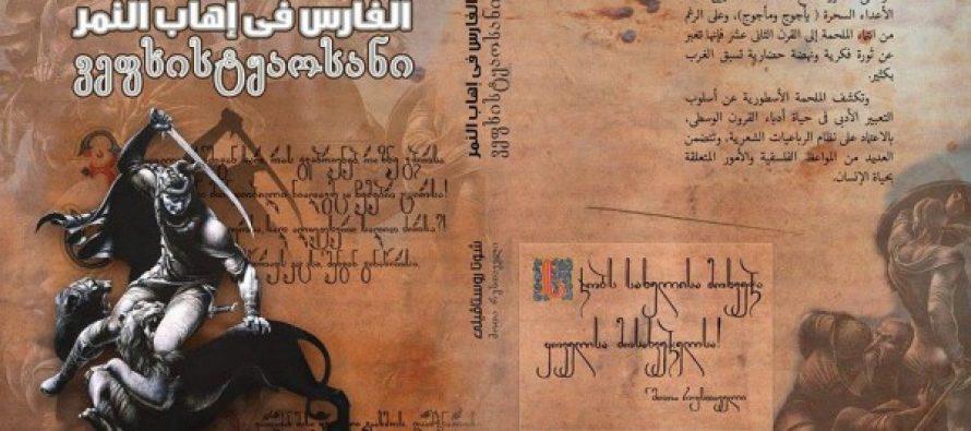 """ეგვიპტეში საქართველოს საელჩოს ინიციატივით """"ვეფხისტყაოსანი"""" არაბულ ენაზე გამოიცა"""