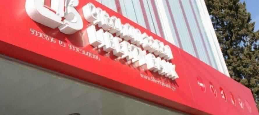 თბილისში ლიბერთი ბანკის ერთ ერთ ფილიალში მძარცველი შეიჭრა