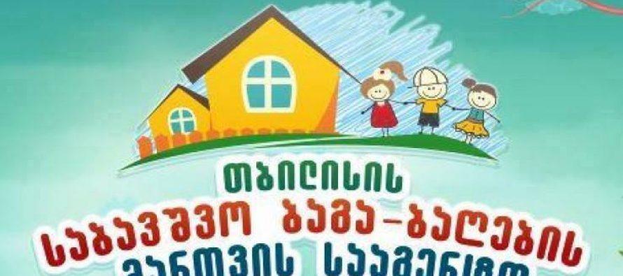 დღეიდან ბაგა-ბაღების აღსაზრდელთა ელექტრონული რეგისტრაცია დაიწყება