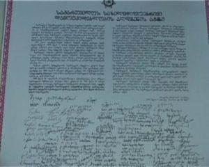 3000–ლარიანი პენსია დამოუკიდებლობის აქტზე ხელის მოწერისთვის – პარლამენტმა ინიციატივის განხილვა დაიწყო