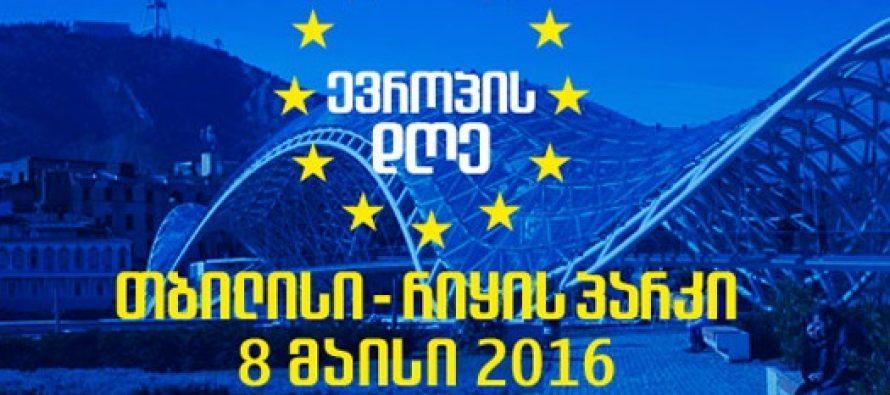თბილისში რიყის პარკში ევროპის დღე აღინიშნება