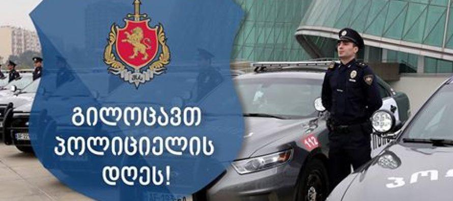 შს სამინისტროსთან პოლიციელის პროფესიულ დღესთან დაკავშირებით საზეიმო ღონისძიება მიმდინარეობს