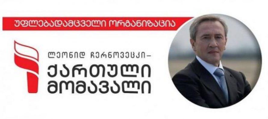 """უფლებადამცველმა ორგანიზაციამ, """"ლეონიდ ჩერნოვეცკი–ქართული მომავალი"""" 32 429 ხელმოწერა შეაგროვა"""