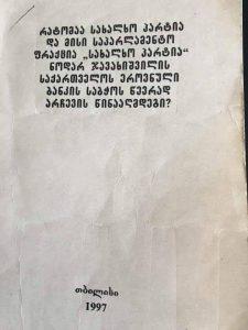 javaxishvili