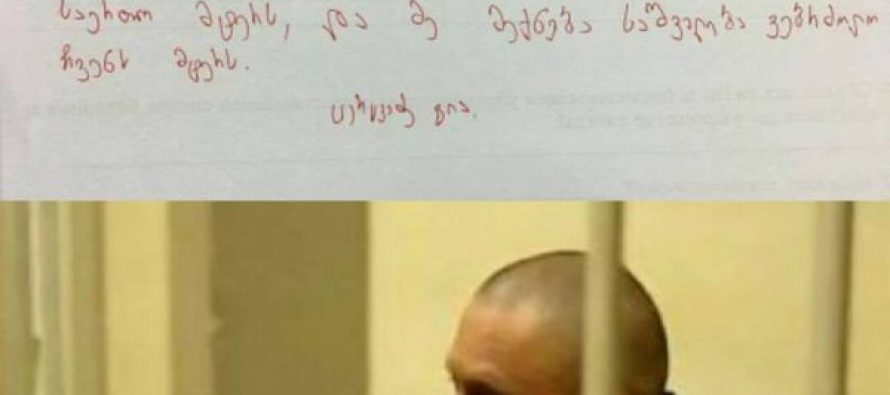 """(FOTO) გია ცერცვაძის წერილი ციხიდან- ,,იმედია, უკრაინა არ გადასცემს ჩემ თავს ჩვენს საერთო მტერს"""""""