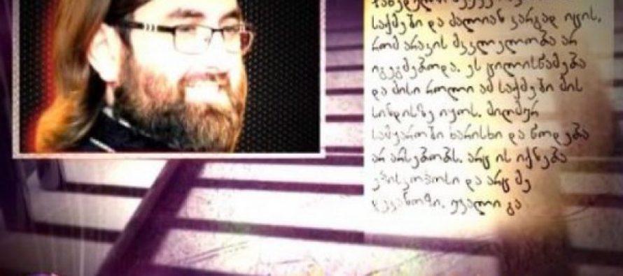 "(VIDEO) დეკანოზის სკანდალური წერილი და პასუხი მეუფე იაკობს – ,,ციანიდი ჩამიდეს! ისიც ვიცი, ვინც ჩამიდო"""