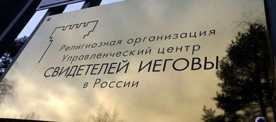 რუსეთში იეჰოვას მოწმეების ორგანიზაცია საბოლოოდ აკრძალეს
