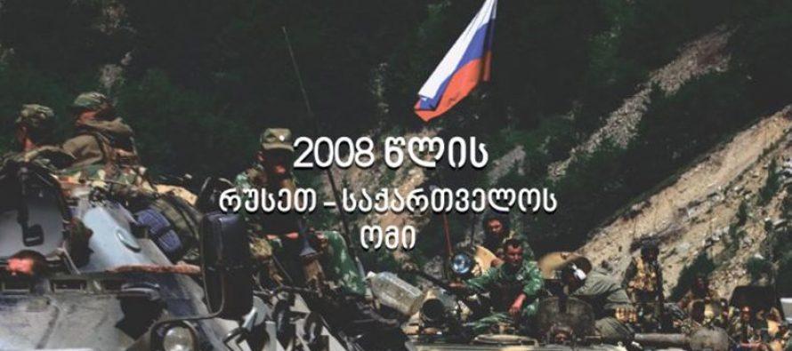 საქართველო რუსეთს 2008 წლის ომის დროს სამხედრო დანაშაულებში სდებს ბრალს- ამ სათაურით სტატიას Guardian-ი აქვეყნებს