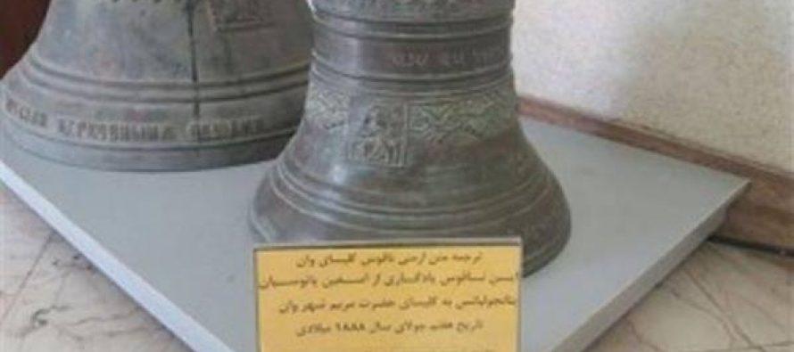 7 საუკუნის სომხური ტაძრის ზარებს, ირანი თურქეთს გადასცემს