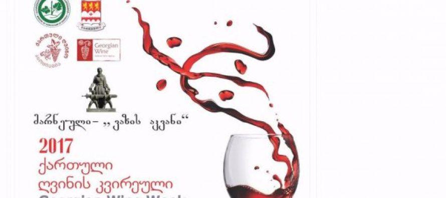 მარნეულში ქართული ღვინის კვირეული იხსნება