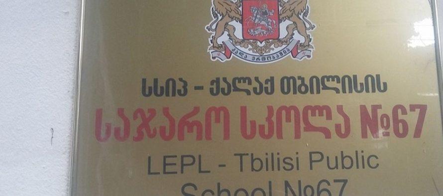67-ე სკოლის დირექტორი თანამდებობიდან გაათავისუფლეს