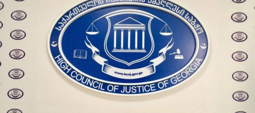 იუსტიციის უმაღლესი საბჭო უვადოდ განწესებული მოსამართლეების ნუსხას აქვეყნებს