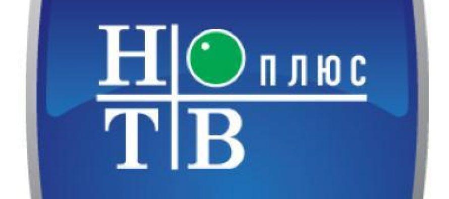 NTV PLUS-ს ქართულ ბაზარზე ოპერირების დასაწყებად დოკუმენტაცია წესრიგში არ აქვს