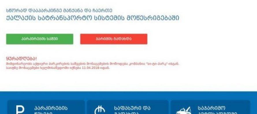 თბილისში პარკირების შესახებ ინფორმაციის მიღება ვებგვერდ tp.ge-ზეა შესაძლებელი