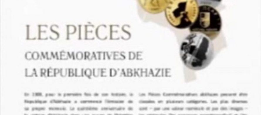 აფხაზეთში გამოშვებული მონეტები ფრანგულ ჟურნალში
