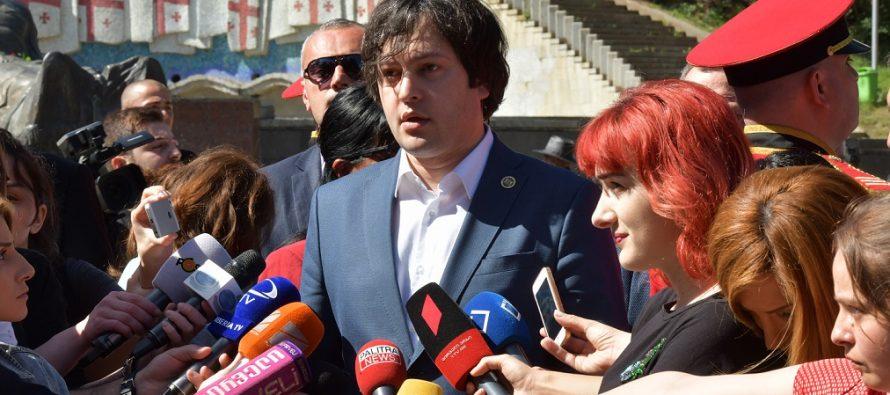 ირაკლი კობახიძე: ხელისუფლება ყველაფერს აკეთებს იმისათვის, რომ რუსული ოკუპაციის პრობლემა მოგვარდეს