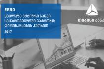 """EBRD-მა """"თიბისი ბანკი"""" საერთაშორისო ვაჭრობის დაფინანსების კუთხით საქართველოში ყველაზე აქტიურ ბანკად დაასახელა"""