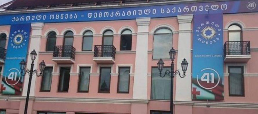 """""""ქართული ოცნების"""" ცენტრალურ ოფისში უმრავლესობის სხდომა გაიმართება"""