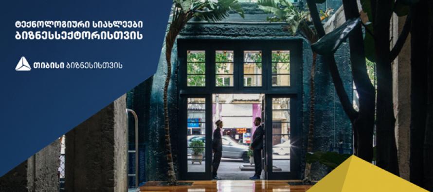თიბისი ბანკი ბიზნესკლიენტებსა და დაინტერესებულ აუდიტორიას ტექნოლოგიურ სიახლეებს გააცნობს