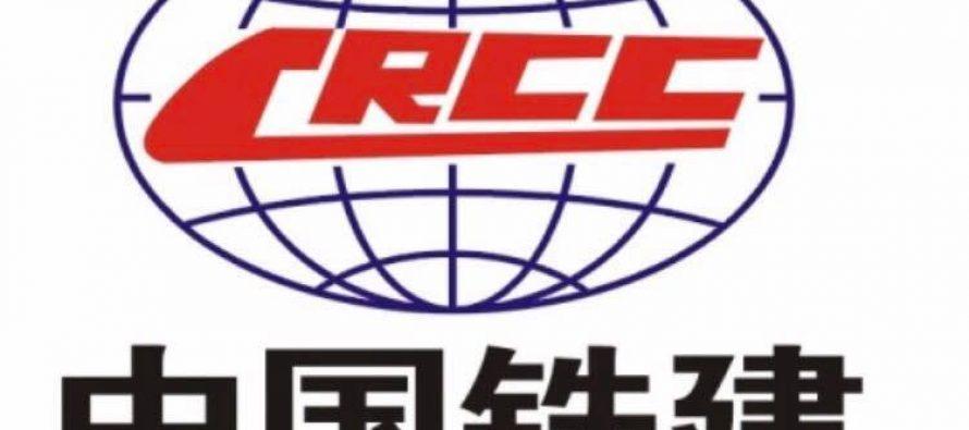 ჩინეთის რკინიგზის ბიუროს ფილიალის საგანგებო განცხადება