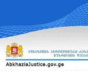 სტაჟირება/სასწავლო პრაქტიკა აფხაზეთის ავტონომიური რესპუბლიკის იუსტიციის დეპარტამენტში