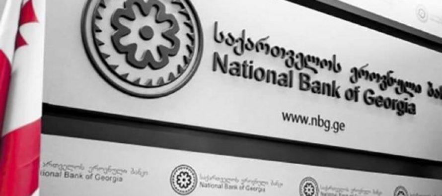 ლარის კურსთან დაკავშირებით ეროვნული ბანკი განცხადებას ავრცელებს