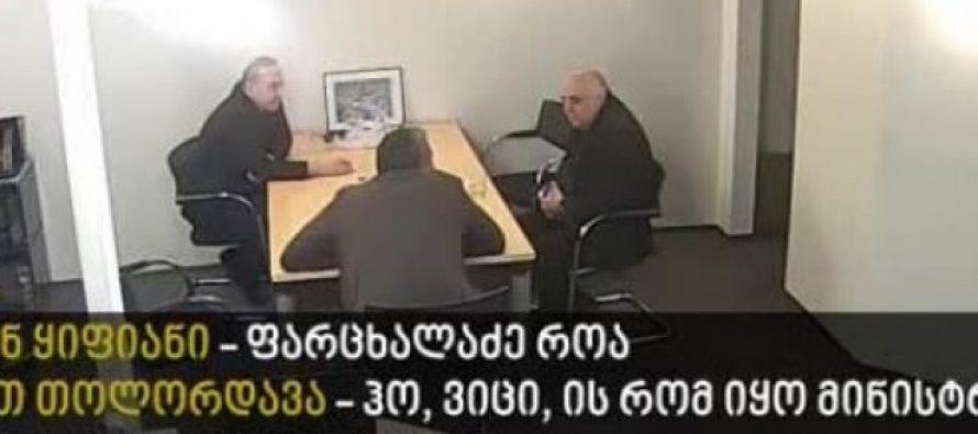 """(VIDEO) სკანდალური ვიდეო ჩანაწერი – ყიფიანი """"ომეგა ჯგუფის"""" საქმეში ივანიშვილის, ფარცხალაძის, გახარიას, დავით მაღარაძისა და """"ზარალას"""" როლზე საუბრობს"""