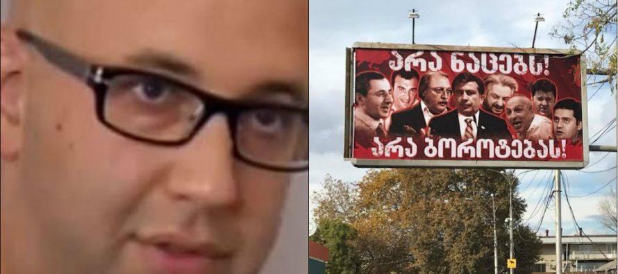 """""""ოცნების"""" პოლიტკონსულტანტი ისრაელის საარჩევნო კამპანიის დროს გამოვლენილ დარღვევებში ფიგურირებდა"""