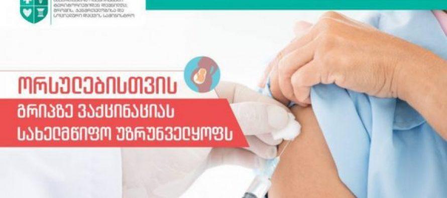 სამედიცინო დაწესებულებები, სადაც ორსულებს გრიპის საწინააღმდეგო, უფასო აცრის გაკეთება შეუძლიათ