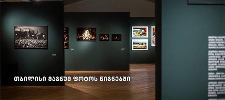 """თიბისი გალერეაში თემაზე – """"თბილისი მაგნუმ ფოტოს წიგნებში"""" ისაუბრეს"""