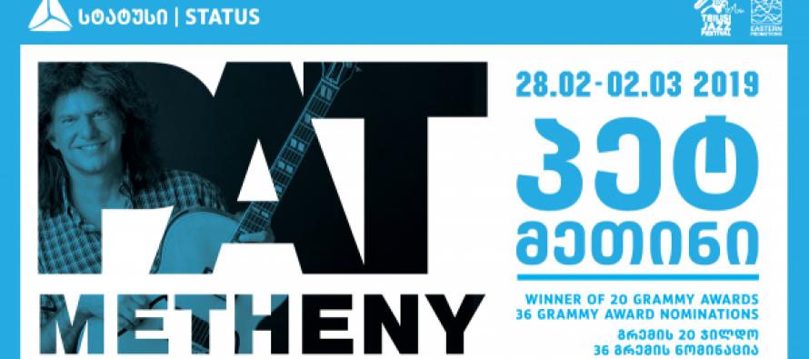 1-2 მარტს ისტერნ პრომოუშენსი და თიბისი სტატუსი წარმოგიდგენთ ლეგენდარულ ჯაზ გიტარისტ პეტ მეთინის!