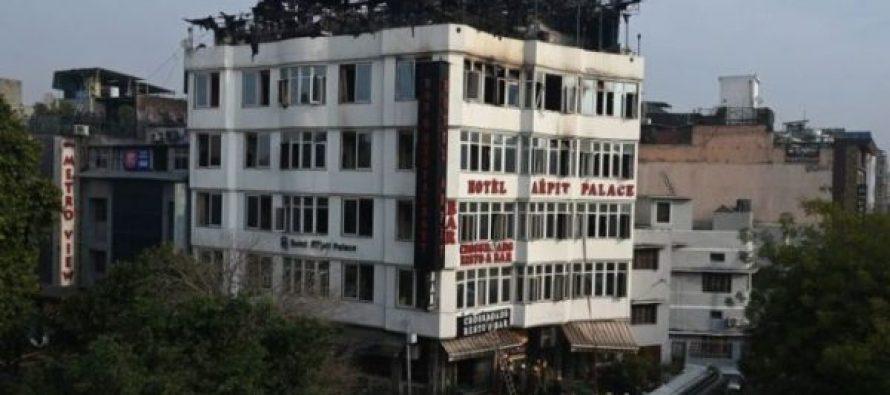 დელის სასტუმროში მომხდარ ხანძარს 17 ადამიანი ემსხვერპლა