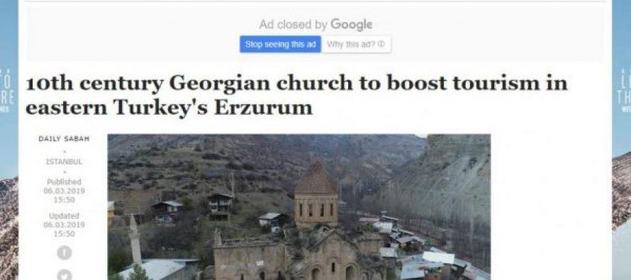 მეათე საუკუნის ქართულმა ეკლესიამ თურქეთის აღმოსავლეთში, ერზრუმში ტურისტების რაოდენობა გაზარდა