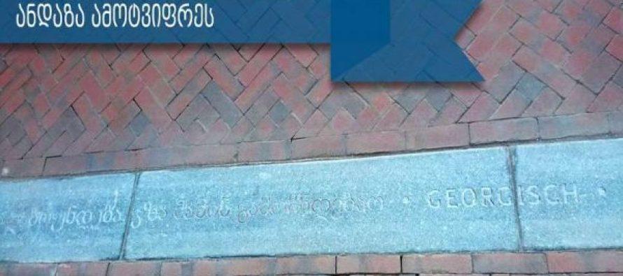 ჰააგაში ტროტუარზე ქართული ანდაზა ამოტვიფრეს