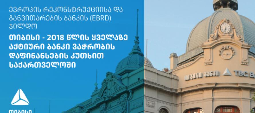 EBRD-მა თიბისი ბანკი საქართველოში ყველაზე აქტიურ ბანკად დაასახელა