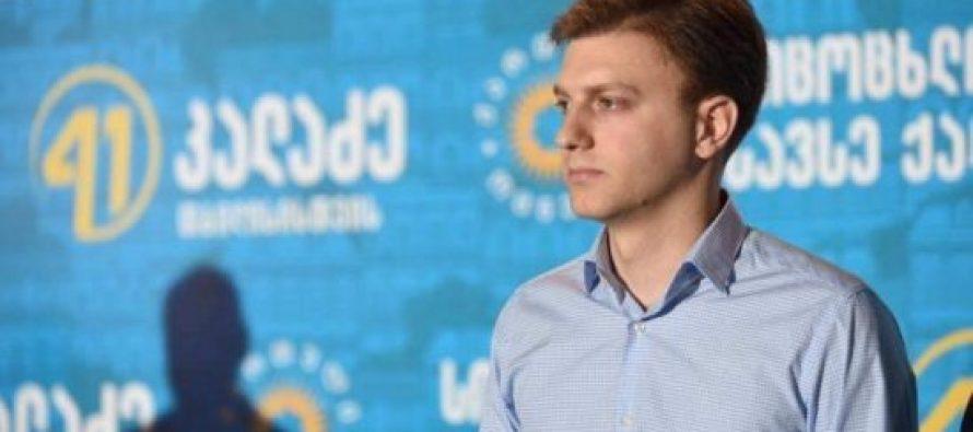 რუსულ ენაზე დაწერილი დღის წესრიგის ავტორი არის კობახიძე -შარიქაშვილი